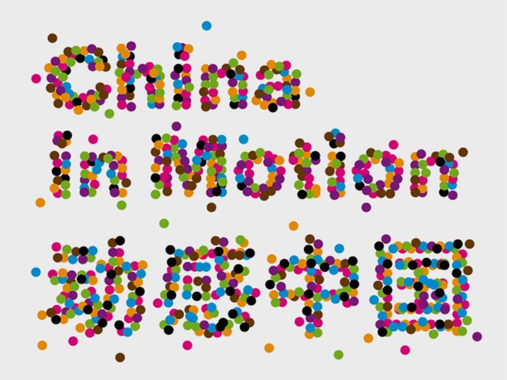 """Deutsch-chinesisches Logo des Filmfestivals """"China in Motion"""""""